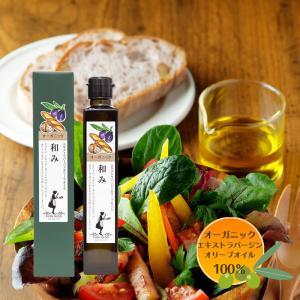 1年を通じて変わらない味を!有機JAS認証  東洋オリーブのカタドールが世界中から厳選し、加えて日本...