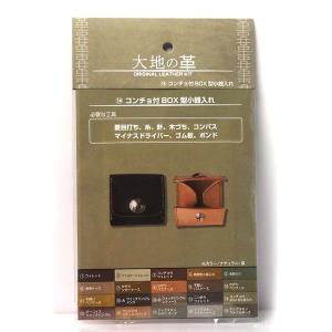 PARLEY/パーリィー レザー 小銭入れ/コンチョ付BOX型 EA-14