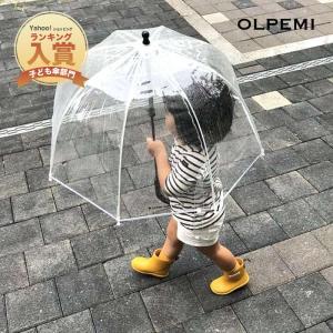 傘 子供用 子供 男の子 女の子 子ども キッズ用 ビニール傘 おしゃれ 韓国雑貨 キッズ 透明 雨具 レイングッズ アンブレラ クリア アンブレラ A033|olpemi