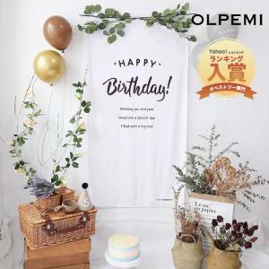 誕生日 タペストリー 大判 おしゃれ シンプル おうちスタジオ ナチュラル 飾り付け 北欧 韓国 ハッピーバースデータペストリー Z035 olpemi
