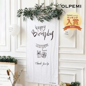 誕生日 タペストリー 大判 おしゃれ シンプル ナチュラル おうちスタジオ 飾り付け 北欧 韓国 ハッピーバースデータペストリー プレゼント Z042 olpemi