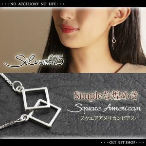 ■SV925を使用した スクエアアメリカンピアスです。 ※「S925」の刻印あり  シンプルな煌めき...