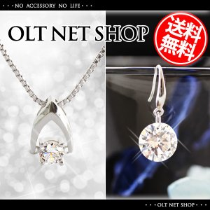 ネックレス ピアス セット / フォーチュン / 一粒 ダイヤ 2.0ct フック / レディース|olt-netshop
