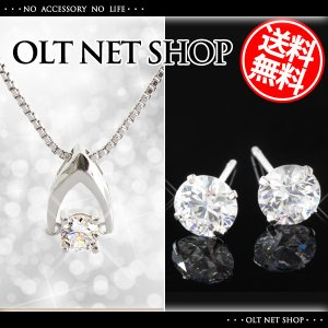 ネックレス ピアス セット / フォーチュン / 一粒 ダイヤ 0.75ct / レディース|olt-netshop
