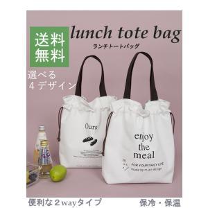 保冷バッグ ランチバッグ 保温 保冷 ランチトート お弁当袋 おしゃれ ピクニック 遠足 学校 オフィス レディースの画像