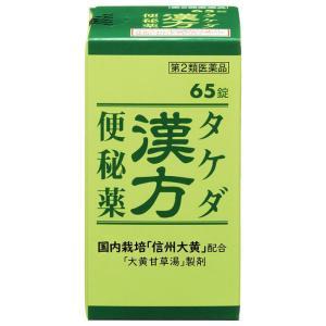 第2類医薬品タケダ漢方便秘薬65錠の商品画像