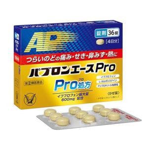 第(2)類医薬品  パブロンエース Pro錠 36錠