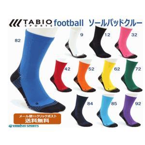 [メールにて送料無料!]タビオ Tabio フットボールソールパッドクルーソックス サッカーストッキング TAB-FB(カラー11色)|om-sports
