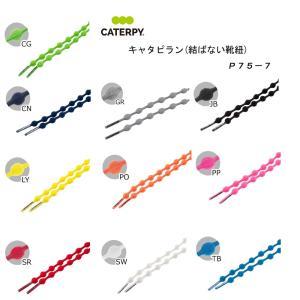 キャタピラン CATERPYRUN CATERPYRUNプラス キャタピラン+(結ばない靴紐) 靴紐 P75-7 (10色)|om-sports