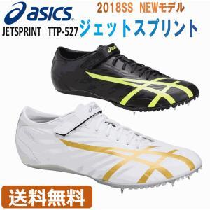 アシックス asics JETSPRINT ジェットスプリント 18SS 陸上スパイク  TTP527 (0194 ,1607)|om-sports