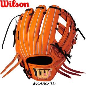 Wilson ウィルソン WTAHWED5D-83 【グラブ グローブ】野球 硬式用グローブ(内野手用) 83 オレンジタン|om-sports