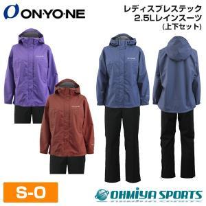 オンヨネ onyone レディスブレステック2.5Lレインスーツ(上下セット) 18SS レディースレインウエア ODS80026 (017、688、856)|om-sports