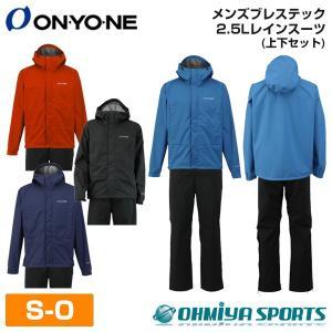 オンヨネ onyone メンズブレステック2.5Lレインスーツ(上下セット) メンズレインウエア ODS90025 (009、065、688、713))|om-sports