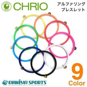 クリオ CHRIO アルファリング ブレスレット スポーツ用ブレスレット CHRIOBRACELET(9色)|om-sports