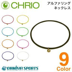 クリオ CHRIO アルファリング ネックレス スポーツ用ネックレス CHRIONECKLACE(9色)|om-sports