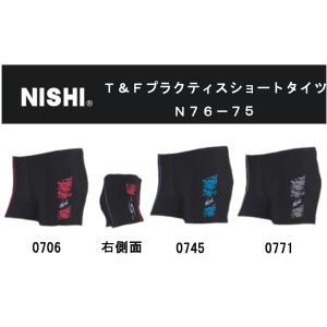 ニシスポーツ NISHI T&F プラクティスショートタイツ 18SS(数量限定品) ランニングスパッツ N76-75 (3色)|om-sports