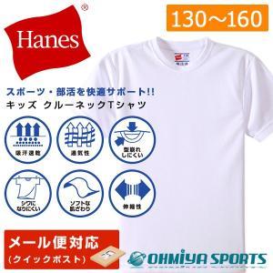 ・ブランド:ヘインズ Hanes ・カテゴリー:スポーツウエア ・種目:ジュニアTシャツ ・商品名:...