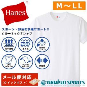 ・ブランド:ヘインズ ・カテゴリー:スポーツウエア ・種目:Tシャツ ・商品名:部活魂 クルーネック...