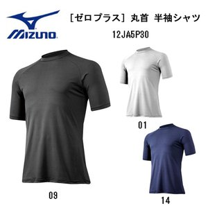 ミズノ MIZONO [ゼロプラス]丸首半袖シャツ 野球用アンダーシャツ 12JA5P30 (3色)|om-sports