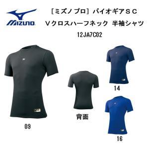 ミズノ MIZUNO [ミズノプロ]バイオギアSC(Vクロスハーフネック/半袖) 野球用アンダーシャツ 12JA7C02 (3色)|om-sports