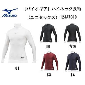ミズノ MIZUNO バイオギア(ハイネック/長袖)(ユニセックス) 野球用アンダーシャツ 12JA7C10 (4色)|om-sports
