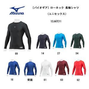 ミズノ MIZUNO バイオギア(ローネック/長袖)(ユニセックス) 野球用アンダーシャツ 12JA7C11 (8色)|om-sports