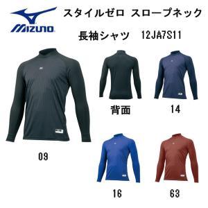 ミズノ MIZUNO スタイルゼロ/スロープネック/長袖 野球用アンダーシャツ 12JA7S11 (4色)|om-sports