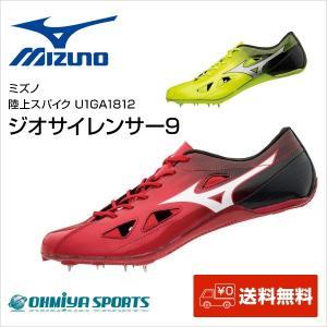 ミズノ MIZUNO ジオサイレンサー 9(ユニセックス) 18SS 陸上スパイク U1GA1812 (レッド×ホワイト×ブラック、イエロー×シルバー×ブラック)|om-sports
