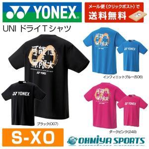 ヨネックス YONEX UNI ドライTシャツ S/S(展示会限定品) 18SS テニスウェア  硬式テニス 半袖トップス  16353Y(3色)|om-sports