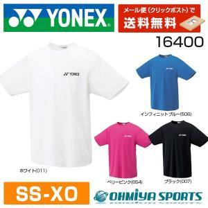ヨネックス YONEX ドライTシャツ テニスウェア 硬式テニス スポーツウエア メンズ レディース トップス 半そで 半袖 16400(4色)|om-sports