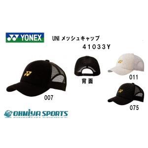 ヨネックス YONEX 【受注会限定】 UNI メッシュキャップ UNI メッシュキャップ 41033Y (007・011・075)|om-sports