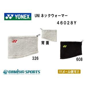 ヨネックス YONEX 【受注会限定】 UNI ネックウォーマー UNI ネックウォーマー 46028Y (326・608)|om-sports
