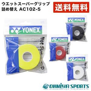 ヨネックス YONEX ウエットスーパー グリップテープ 詰め替え用(5本入り)グリップテープ テニ...