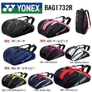 ヨネックス YONEX ラケットバッグ6(リュック付)<テニス6本用> テニスバッグ BAG1732R|om-sports