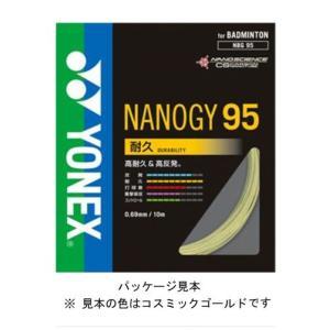【バドミントン】ヨネックス ナノジー95 バドミントン用 ガ...