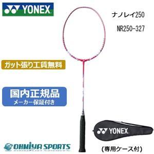 ・ブランド:ヨネックス YONEX ・カテゴリー:テニス・バドミントン ・種目:バドミントンラケット...