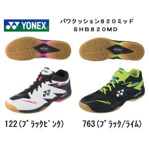 ヨネックス パワークッション820ミッド 16FW バドミントンシューズ SHB820MD (122、763)|om-sports
