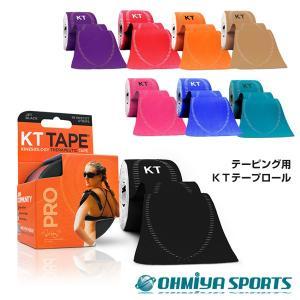 KTテープPRO ロール テーピング テーピングテープ伸縮 膝 腰 肩 首 部位サポート スポーツ KTR1995 (8色)|om-sports