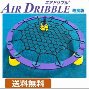 バスケットボール 練習グッズ ドリブル練習器具 エアドリブル AIR DRIBBLE トレーニング用品 持ち運びやすい 音がうるさくない AD100-01-1|om-sports