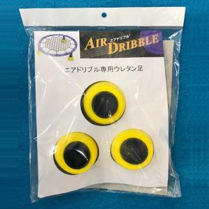 バスケットボール 練習グッズ ドリブル練習器具 エアドリブル AIR DRIBBLE交換用クッション AD100-03|om-sports