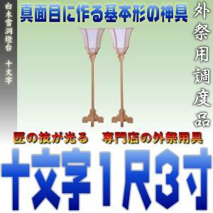 神道 白木雪洞燈台 十文字 1尺3寸 上品|omakase-factory