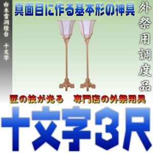 神道 白木雪洞燈台 十文字 3尺 おまかせ工房|omakase-factory