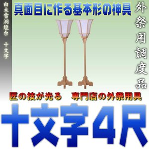 神道 白木雪洞燈台 十文字 4尺 おまかせ工房|omakase-factory