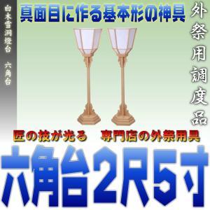 神道 白木雪洞燈台 六角台 2尺5寸 上品|omakase-factory