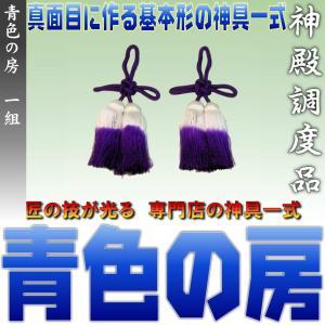 神具 神棚のすだれにつける青色の房 二個セット|omakase-factory