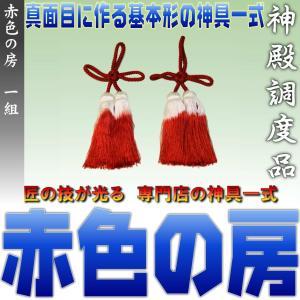 神具 神棚のすだれにつける赤色の房 二個セット|omakase-factory