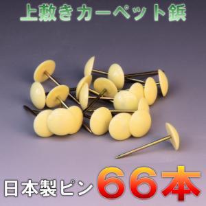 上敷鋲 カーペット鋲 60本入り ござ ピン 日本製 おまかせ工房 omakase-factory