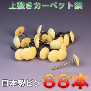 上敷鋲 カーペット鋲 80本入り ござ ピン 日本製 おまかせ工房 omakase-factory