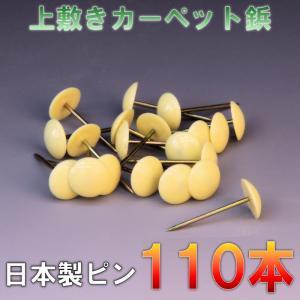 上敷鋲 カーペット鋲 100本入り ござ ピン 日本製 おまかせ工房 omakase-factory