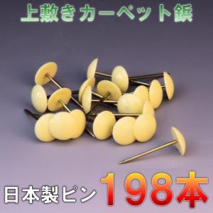 上敷鋲 カーペット鋲 180本入り ござ ピン 日本製 おまかせ工房 omakase-factory